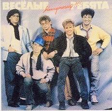Весёлые ребята - Минуточку!!! 1987
