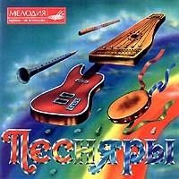 Песняры - Песняры 1995