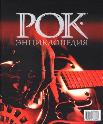 """Сергей Кастальский """"Рок-энциклопедия"""". 2003"""