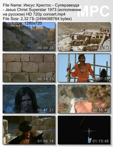 Иисус Христос Суперзвезда. Тим Райс. 1973