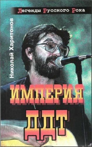 Н. Харитонов - Империя ДДТ.