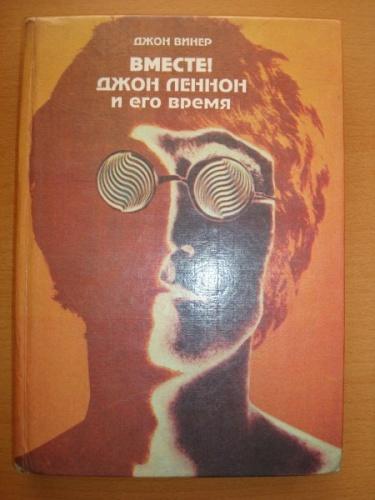 Джон Винер - Вместе! Джон Леннон и его время