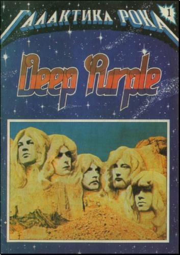 С.Беляев, В.Беляев, А.Трошин: Deep Purple - Галактика Рока