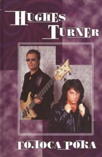 Deep Purple - Hughes, Turner: Голоса рока.том 8