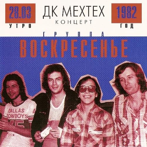Воскресение - ДК Мехтех '1982 (Remastered Version) Lossless