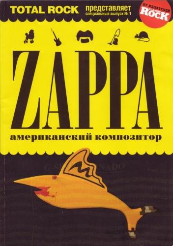 Валерий Кучеренко. Zappa - Американский композитор