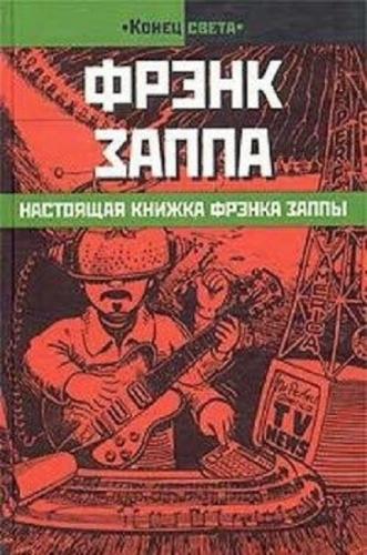 Фрэнк Заппа - Настоящая книжка Фрэнка Заппы. 2003