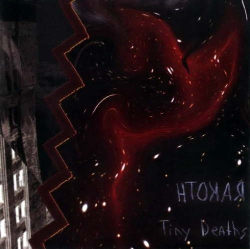 Rakoth - Tiny Deaths (2003) Lossless+mp3
