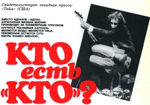 Кто есть ''Кто''? - сов. статья о The Who