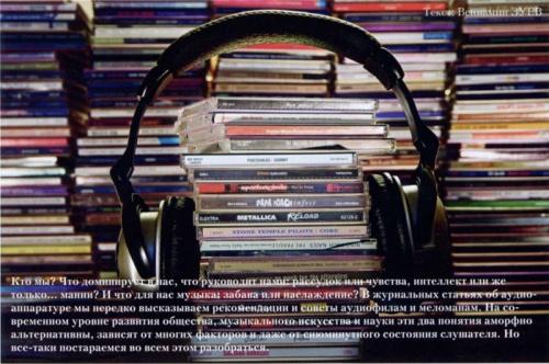 Аудиофилы или меломаны?