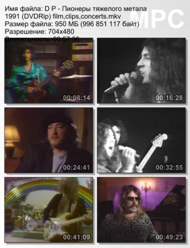 Deep Purple - Пионеры тяжелого метала. Deep Purple - Heavy Metal Pioneers 1991 (DVDRip)