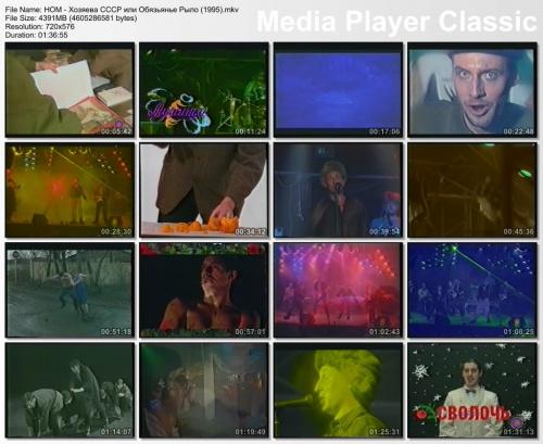 НОМ - Хозяева СССР или Обязьянье Рыло (VHSrip) 1995