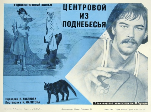 Центровой из поднебесья (1977) DVD5