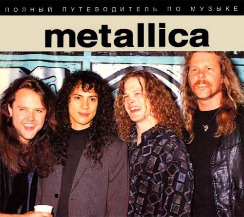 Металлика - Полный путеводитель по музыке М. Уолл, М. Доум. 1997
