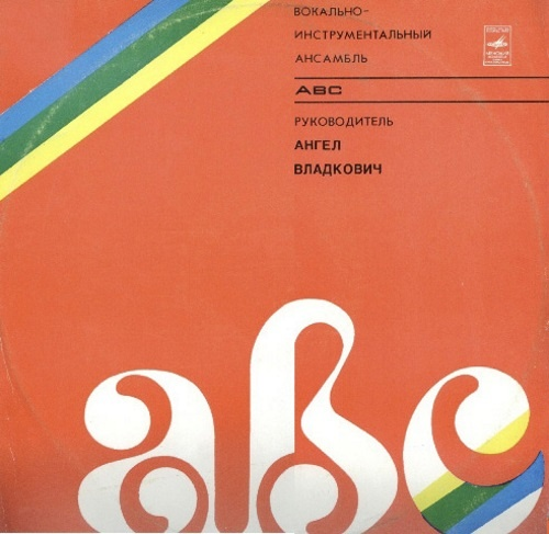 """ВИА """"АВС"""" п.у. Ангело Владковича (Югославия) 1975"""