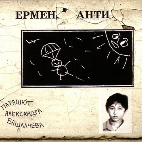Адаптация - Парашют Александра Башлачева (1995) [Lossless+Mp3]