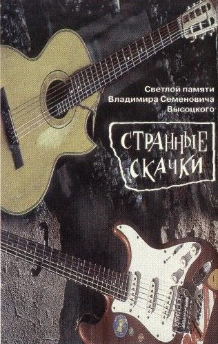 Various Artists - Странные скачки [Светлой памяти Владимира Семёновича Высоцкого ] (1996) [Lossless+Mp3]