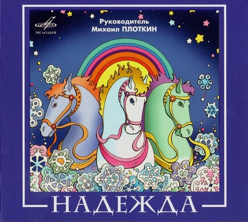 Надежда - ВИА Best (2008) [Lossless]