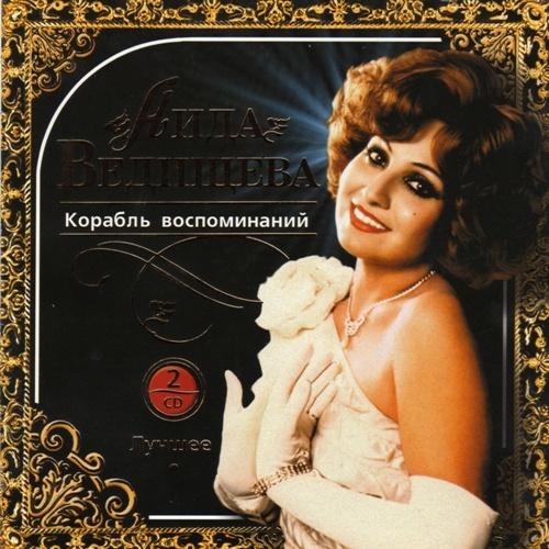 Аида Ведищева - Корабль воспоминаний [2CD] (2007) [Lossless+Mp3]