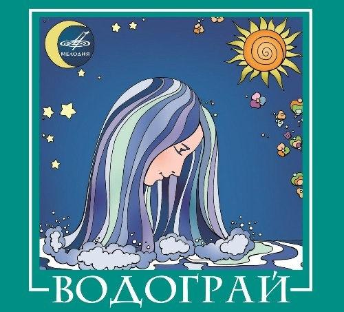 Водограй - ВИА Best (2008) [Lossless]
