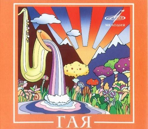 Вокальный квартет Гая - ВИА Best (2008) [Lossless]