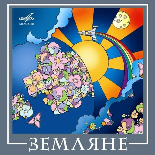 Земляне - ВИА Best (2008) [Lossless+Mp3]