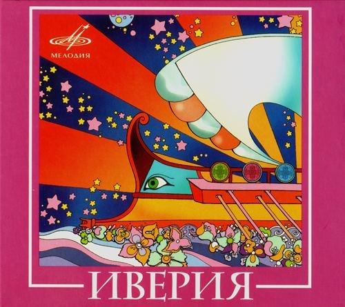 Иверия - ВИА Best (2008) [Lossless+Mp3]