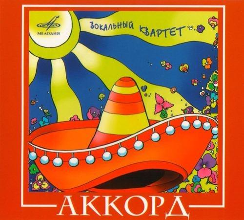 """Вокальный Квартет """"Аккорд"""" - ВИА Best (2011) [Lossless+Mp3]"""