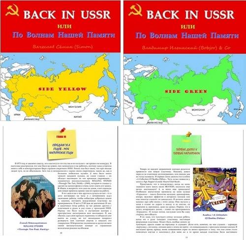 Back In USSR или По Волнам Нашей Памяти 2010