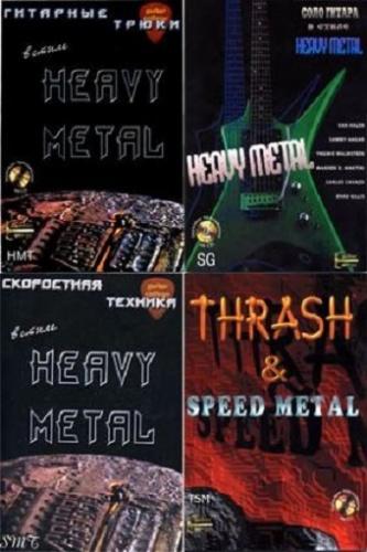 Гитара в стиле Heavy Metal (5 книг + Аудиоприложения)