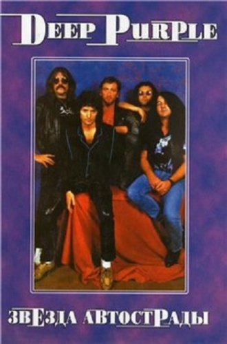 Deep Purple. Звезда автострады. том 1