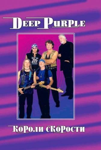 Deep Purple. Короли скорости. том 2