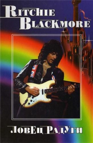 Deep Purple - Ritchie Blackmore. Ловец радуги. том 4