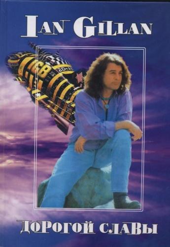 Deep Purple - Ian Gillan. Дорогой славы. том 5