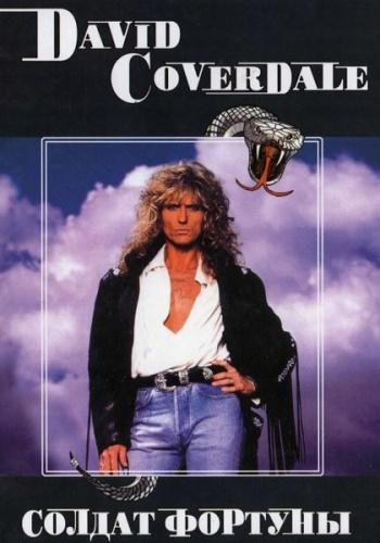 Deep Purple - David Coverdale. Солдат фортуны. Том 6