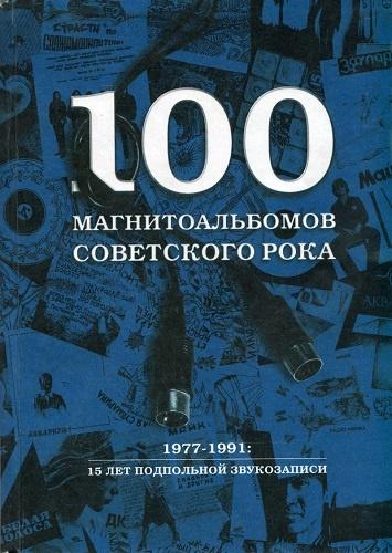Александр Кушнир - 100 магнитоальбомов советского рока. 2003