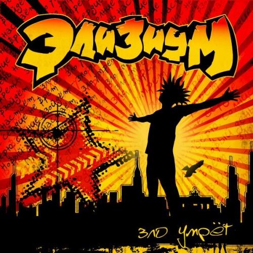 Элизиум - Зло Умрет 2011